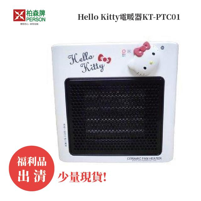 福利品 | 柏森牌 | Hello Kitty電暖器KT-PTC01少